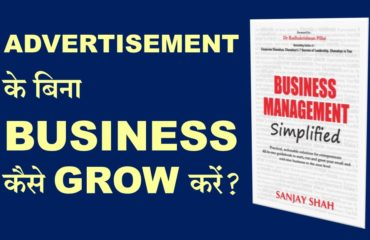 क स ब ज न स सफल ह त ह Business Success Tips