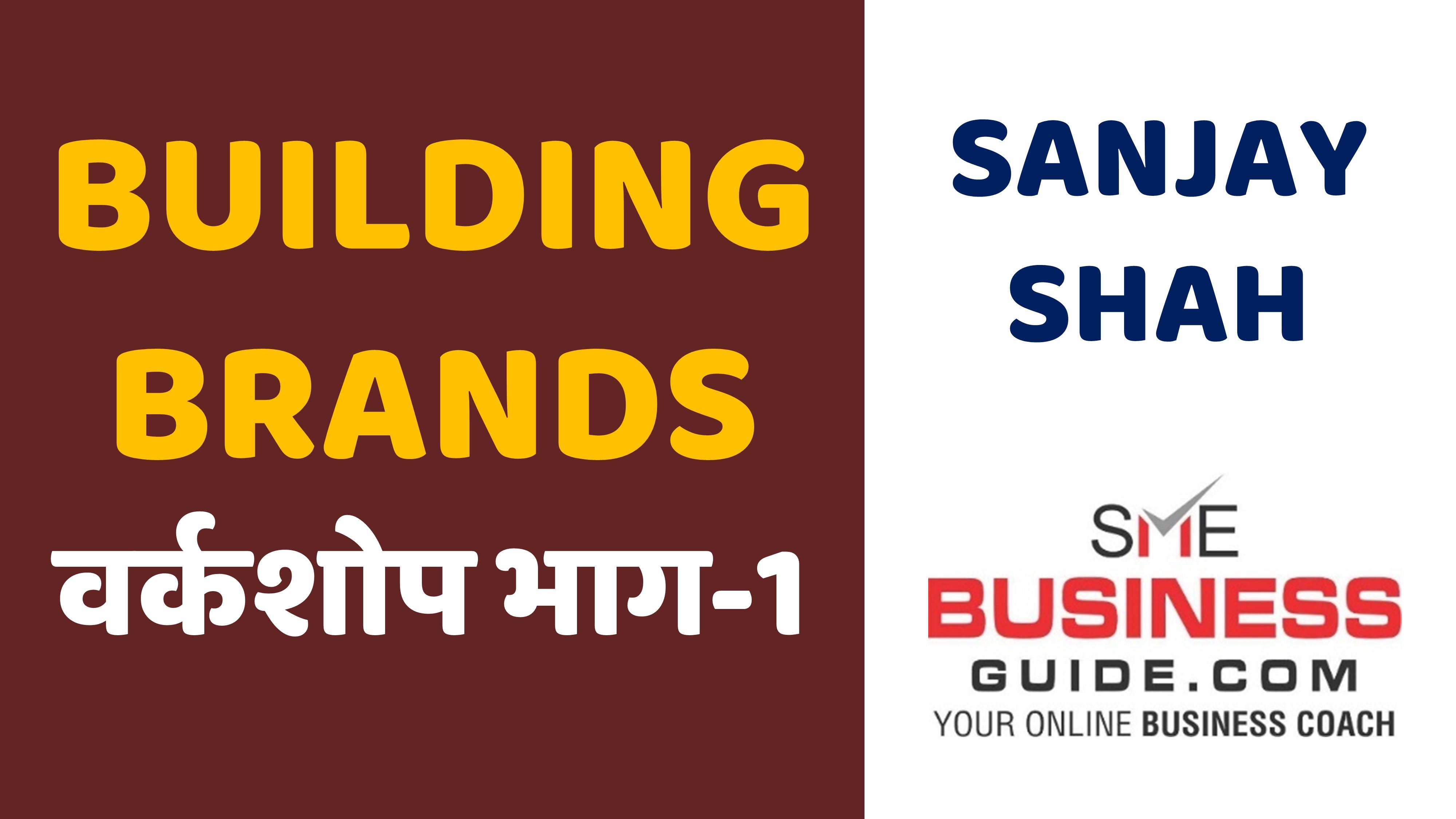 Building Brands Workshop Part-1