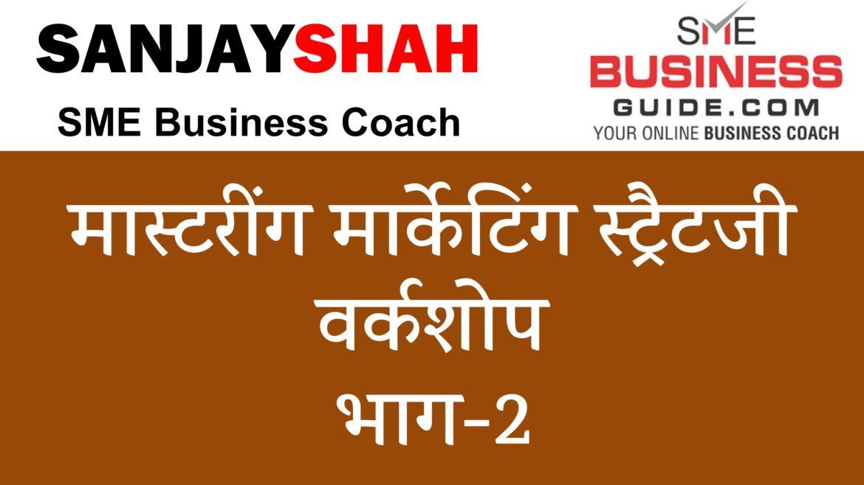 Mastering Marketing Strategy Workshop Part-2